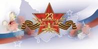 Коллектив группы компаний «СтеклоСтиль» поздравляет всех мужчин с Днём защитника Отечества!