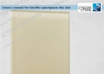"""Стекло с плёнкой """"The Colors"""" RAL 1015 (крем-брюле) фото"""