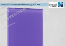"""Стекло с плёнкой """"The Colors"""" RAL 4005 (лаванда) фото"""