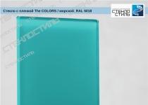 """Стекло с плёнкой """"The Colors"""" RAL 5018 (морской) фото"""
