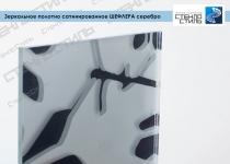 Зеркальное полотно сатинированное Шефлера серебро фото