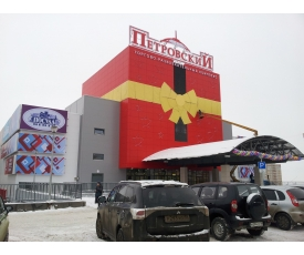 ТРК «Петровский» (2 здание) фото