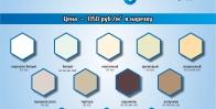 Группа компаний «СтеклоСтиль» представляет уникальную коллекцию окрашенного стекла с модными цветами COLORGlass*!